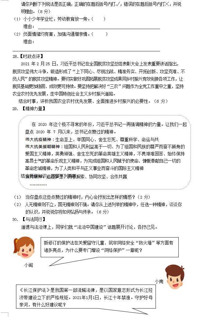 2021年福建漳州中考道德与法治模拟卷