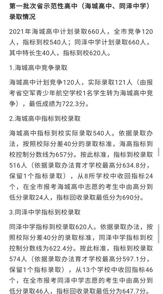 2021鞍山海城第一批次录取分数线公布
